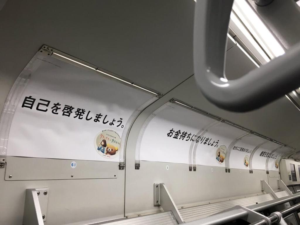 Rilakkuma and Kaoru anime's amusing train ads poke fun at flashy Japanese advertising