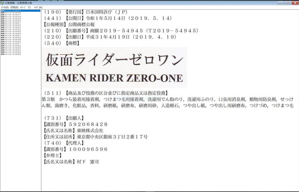 Toei  registers what may be the first Kamen Rider series of the Reiwa era