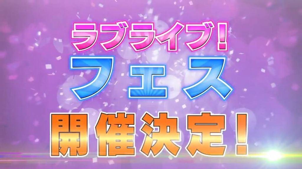 Love Live! Festival announced, more!