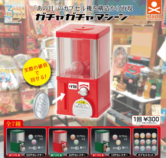Gashaponception: You can now get a Gahapon machine… from a Gashapon machine