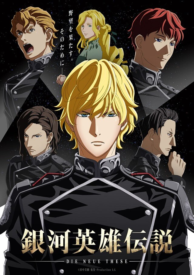 Legend of the Galactic Heroes: Die Neue These sequel films reveal new visuals