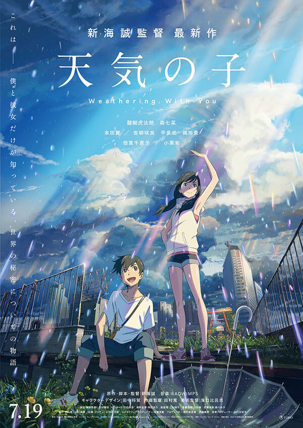 Opening scene for Makoto Shinkai's Weathering with You film to have TV broadcast