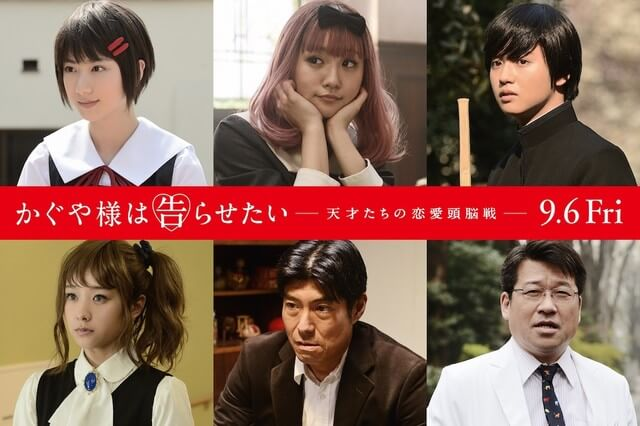 Live-action Kaguya-sama: Love is War reveals additional cast members… including Chika!