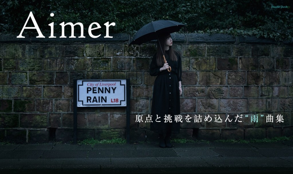 Aimer Penny Rain Interview – Part 1