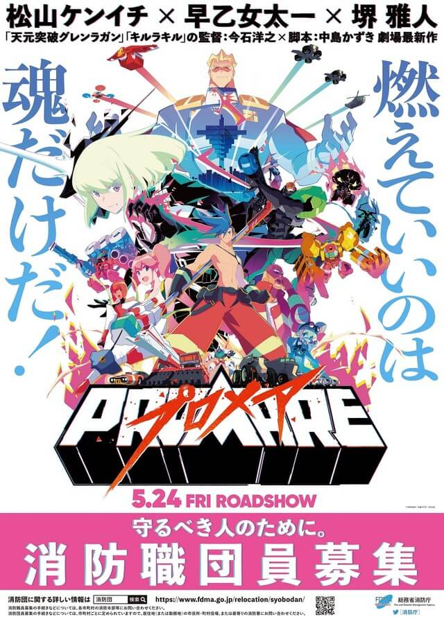 Rescue anime film, Promare, helping to recruit real-life Fire Fighters