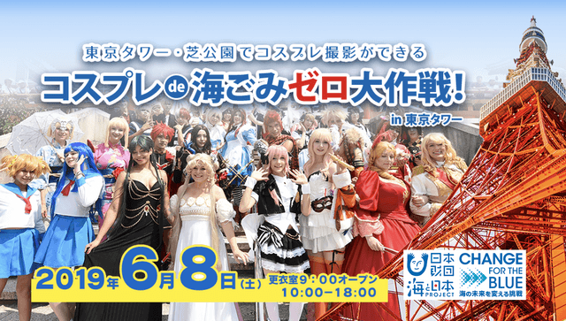 430 cosplayers clean up streets near Tokyo Tower