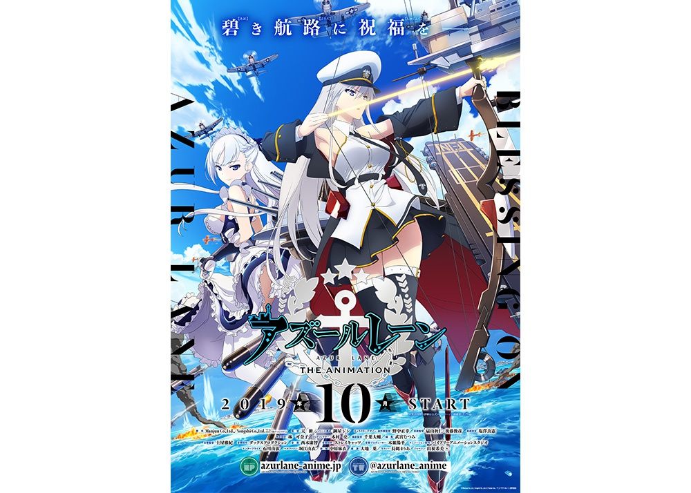 New Azur Lane TV anime PV previews May'n theme song