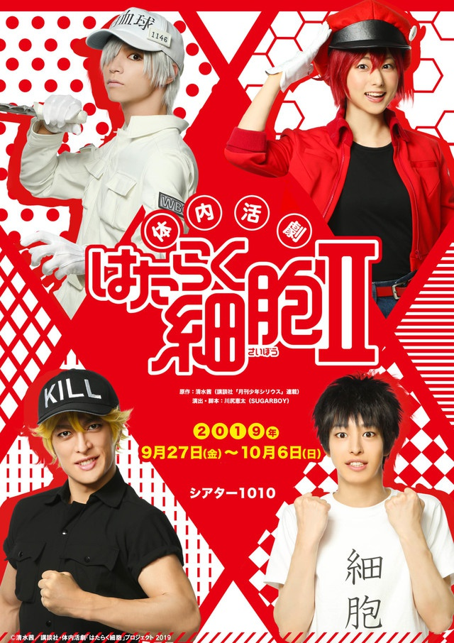 Cells At Work! gets second stage play, cast revealed