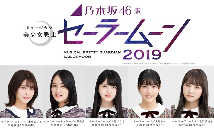 Nogizaka46 Sailor Moon musical returns with new main cast