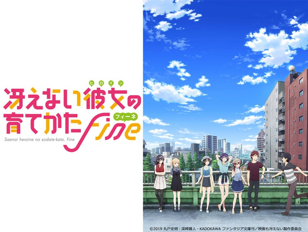 Saekano: How to Raise a Boring Girlfriend film reveals web trailer