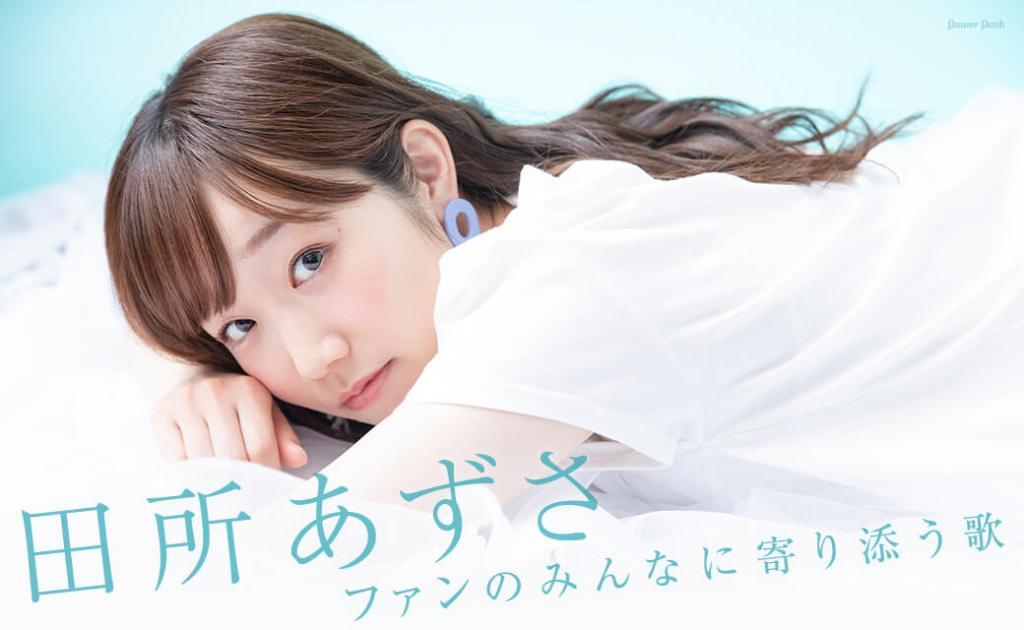 Azusa Tadokoro Equal Natalie Interview Part 2