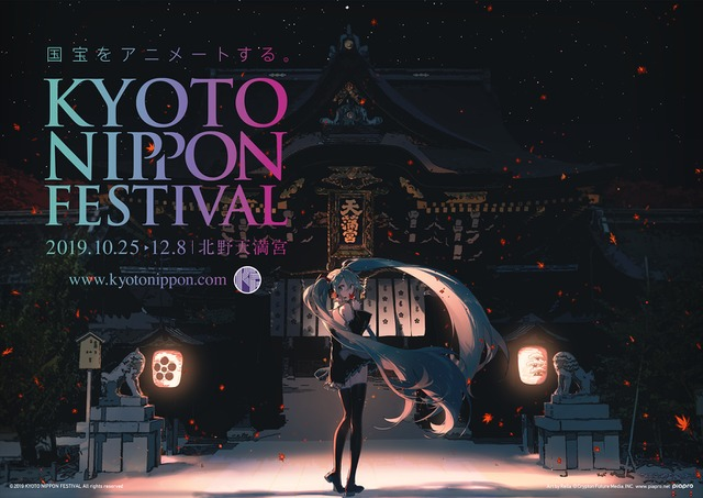 Kyoto Nippon Festival's poster girl for this year is Hatsune Miku, SAO collab announced