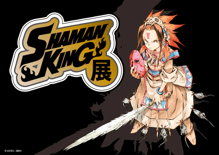 Shaman King celebrates 20th anniversary with a special Exhibition!