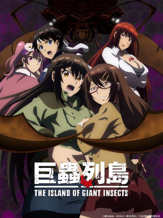 The Island of Giant Insects anime reveals theatrical release date, trailer, visual