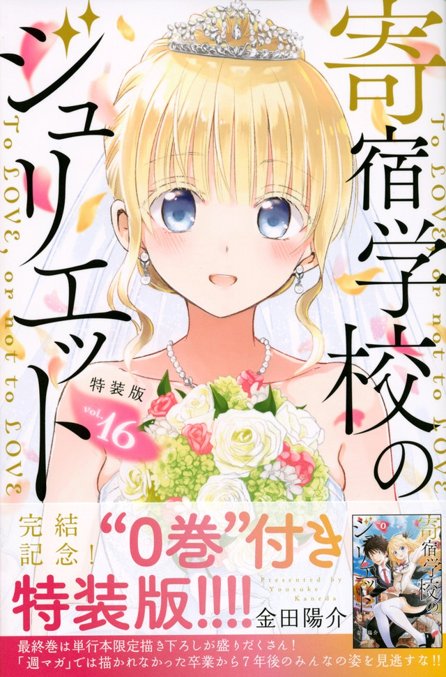 Boarding School Juliet Manga gets new epilogue story after manga ended