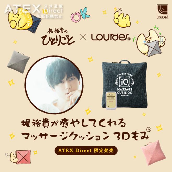 Yuuki Kaji massaging your back? Seiyuu voices limited edition massage cushion