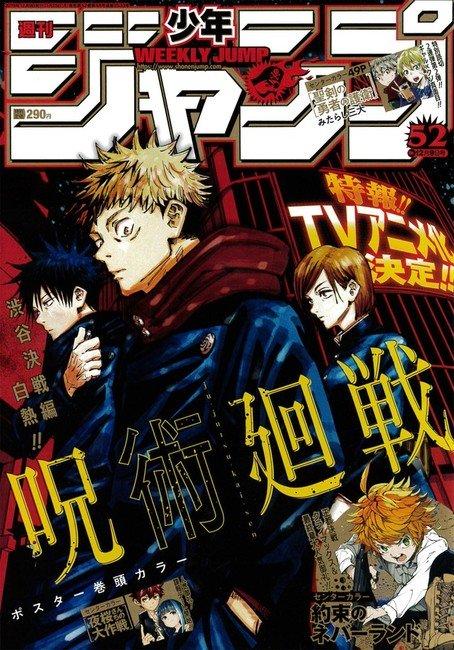 Jump manga Jujutsu Kaisen gets a TV anime adaptation
