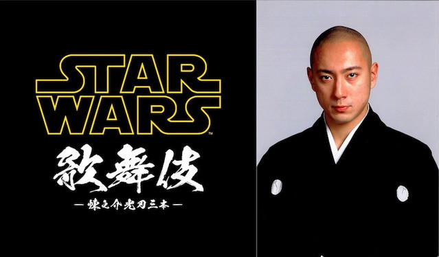Japan to adapt Star Wars into a Kabuki play