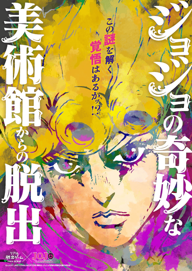 Jojo's Bizarre Adventure Part 5 gets own Escape Game