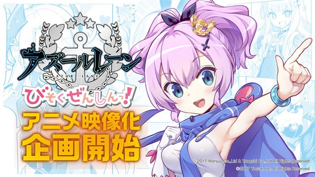Azur Lane game publisher Yostar launches new Yostar Pictures Animation Studio