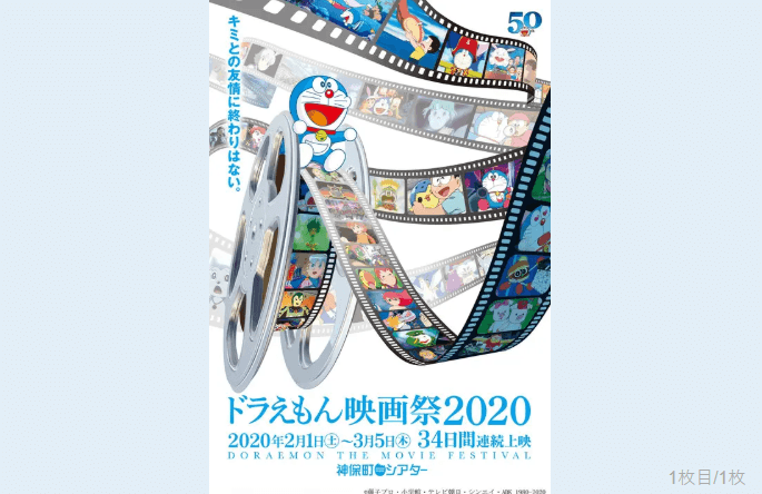 Doraemon is getting his own Film Festival