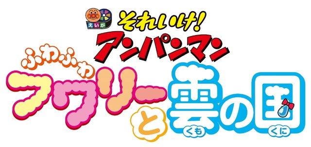 Soreike! Anpanman gets 32nd anime film in June 2020