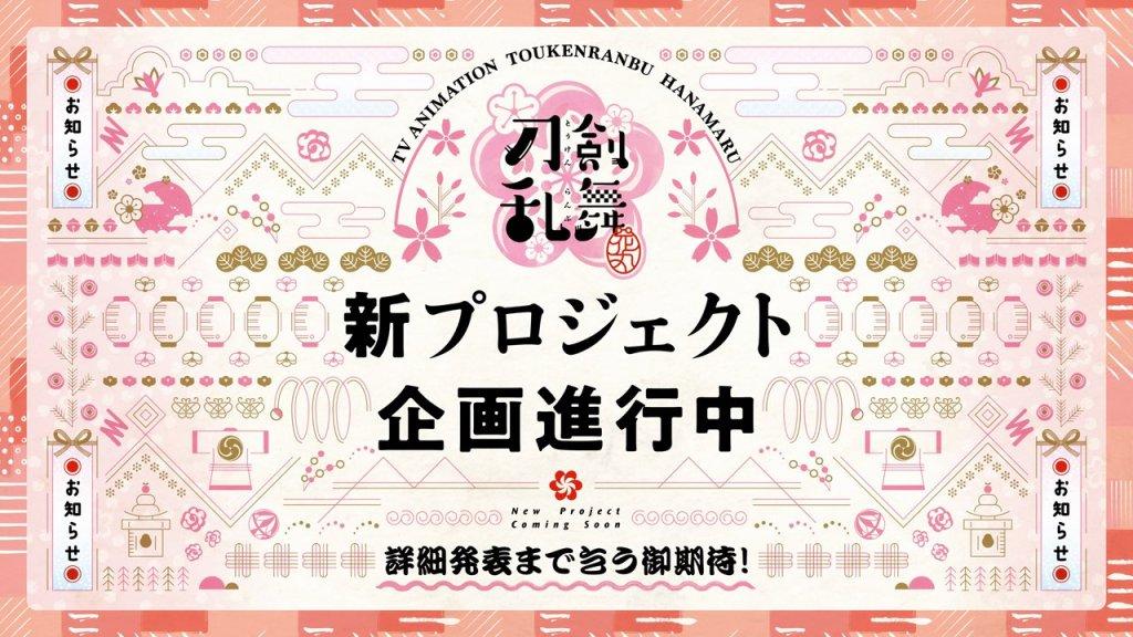 New Touken Ranbu Hanamaru project now in development