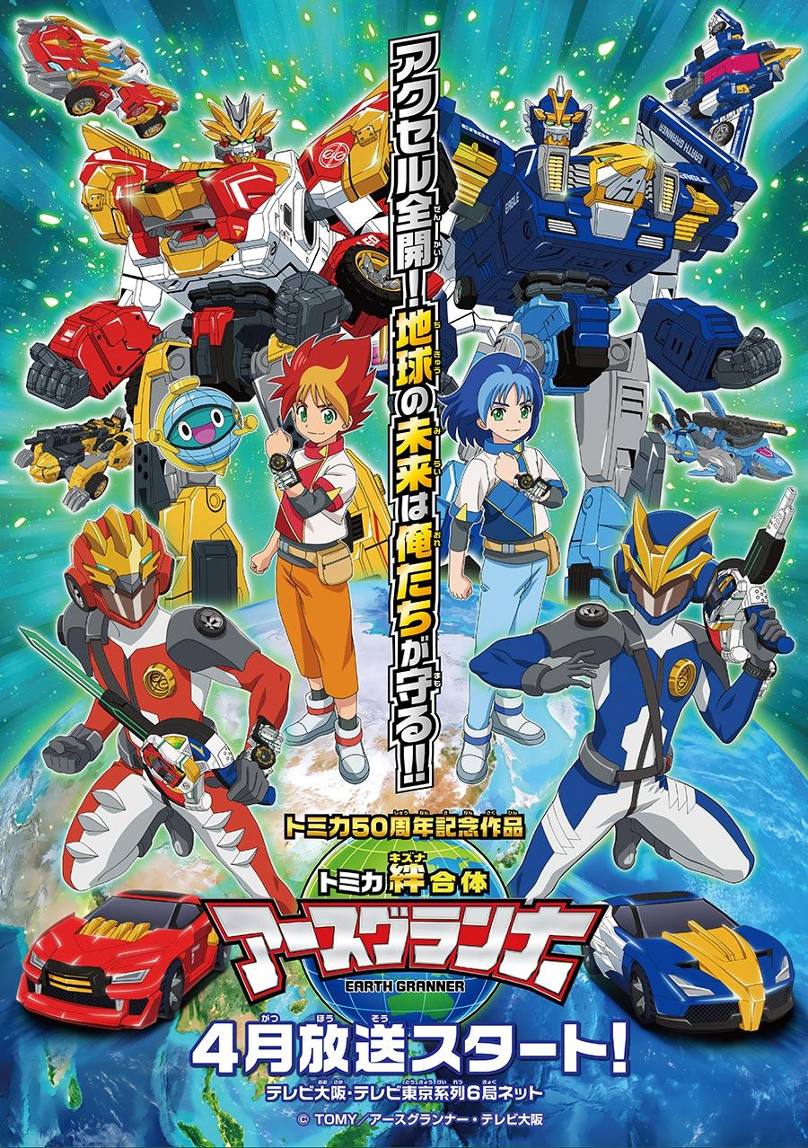 Takara Tomy announces Earth Granner TV Anime, based on Tomica cars