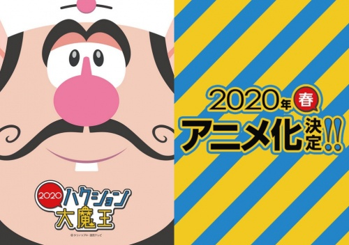 Classic anime series, Hakushon Daimaou (Sneezing Magician) gets new anime this year