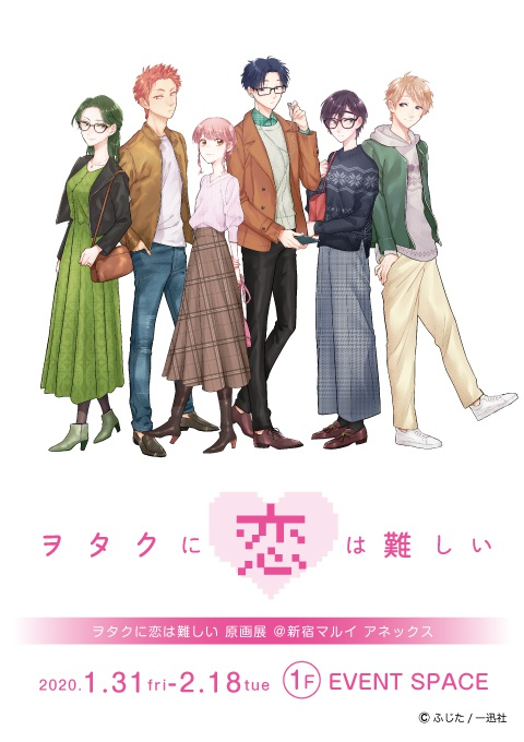 Wotakoi: Love is Hard for Otaku launches exhibit in Tokyo