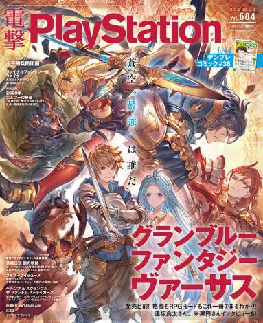 Dengeki PlayStation to Cease Publication in March 2020