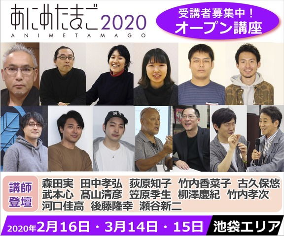 Renowned Animators to hold open lectures for aspiring animators during Anime Tamago
