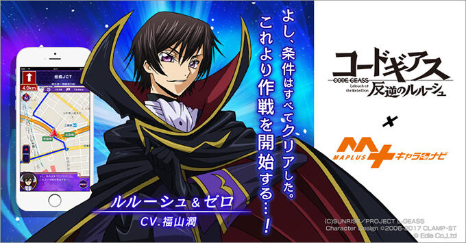 Code Geass's Lelouch is the newest navigator for Maplus+ Navigation App