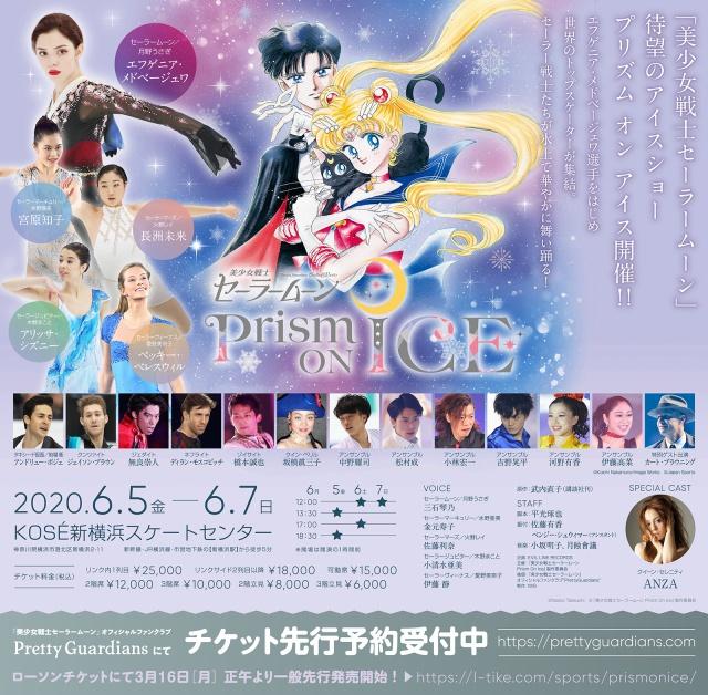 Sailor Moon Prism on Ice skate show reveals cast, Evgenia Medvedeva to play Usagi