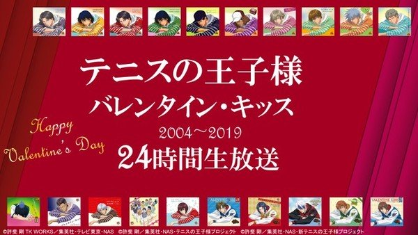 Prince of Tennis streamed 24 hours of Valentine cover songs from characters for V-Day