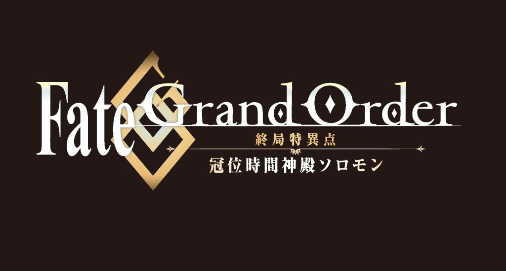 New Fate/Grand Order anime announced, to adapt the Final Singularity's story