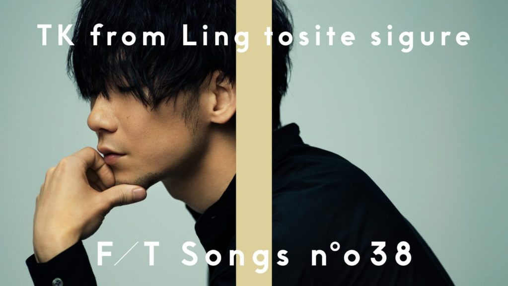 """TK from Ling tosite Sigure Performs Hit Single """"unravel"""" for THE FIRST TAKE"""