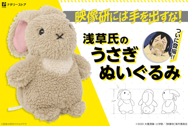 "Asakusa's Rabbit Plush from ""Keep Your Hands Off Eizouken!"" Gets Official Release"