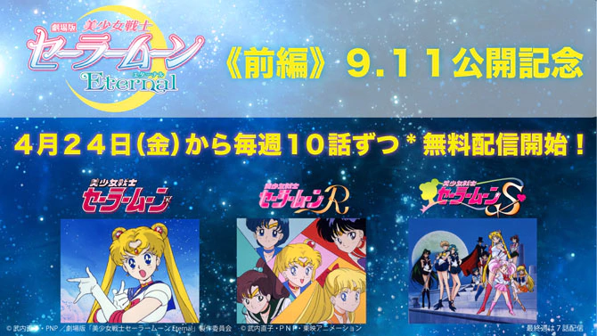First Three Seasons of the Original Sailor Moon Anime to Be Released on YouTube!