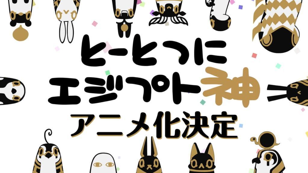 """Toutotsu ni EGYPT Kami"" Anime Announced"
