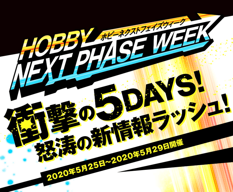 "Bandai Spirits Announces ""NEXT PHASE WEEK"""