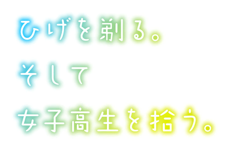 """""""Hige o Soru. Soshite Joshi Kōsei o Hirou."""" Anime Adaptation Announced!"""