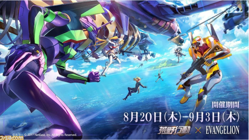 """NetEase's Battle Royale Game """"Knives Out"""" Teases New """"Evangelion"""" Collaboration"""