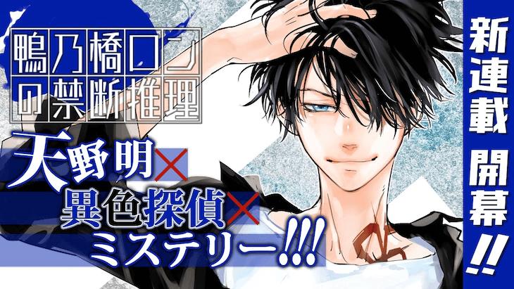 """Akira Amano Launches New Series """"Kamonosaki Ron no Kindan Suiri"""""""