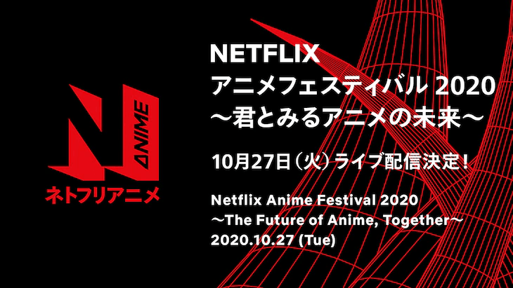 """Netflix Anime Festival 2020"" Announces Whole Slew of Upcoming Titles"