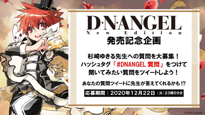 "Fans Can Tweet Questions to ""D・N・ANGEL"" Author Yukiru Sugisaki!"
