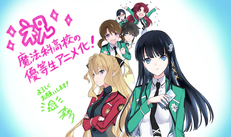 """The Irregular at Magic High School"" Spin-off to Air 2021"
