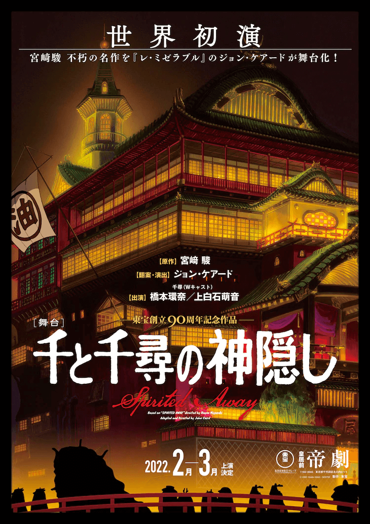 """Additional Cast Members Revealed for """"Spirited Away"""" 2022 Stage Play"""