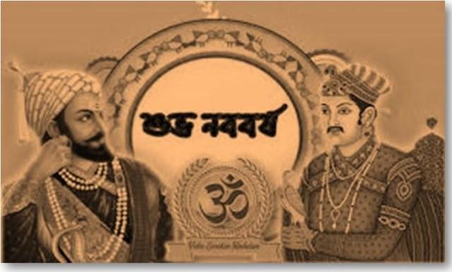 আকবরকেই বাংলা সনের প্রবর্তক