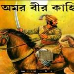 অমর বীর কাহিনী-মধুসূদন মজুমদার।